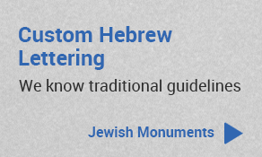 Custom Hebrew Lettering - We know traditional guidelines - Jewish Monuments